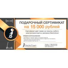 Сертификат на 15 000 рублей